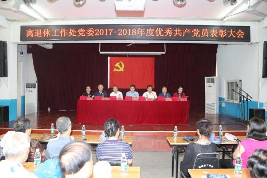 离退休工作处召开2017-2018年度优秀党员表彰大会